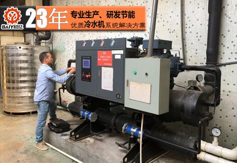 山东化工厂螺杆式冷水机安装调试合格投入使用